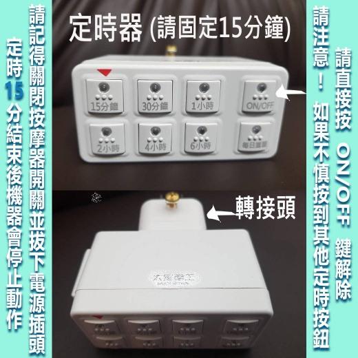 3~5級插電型聲波按摩器注意事項 Notice 2