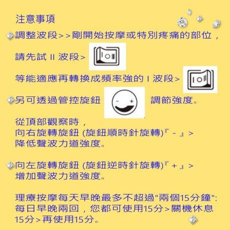 3~5級插電型聲波按摩器注意事項 Notice 1