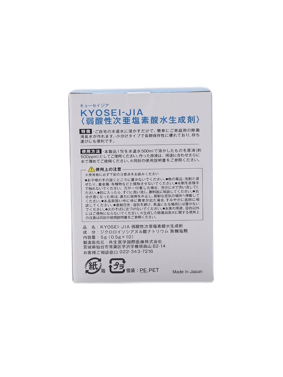 病毒抑制効果99.9%日本製防疫Covid19爆量KYOSEI-JIA微酸性次氯酸水生成劑-10小包/盒-每小包可泡5000ml(50ppm) 2