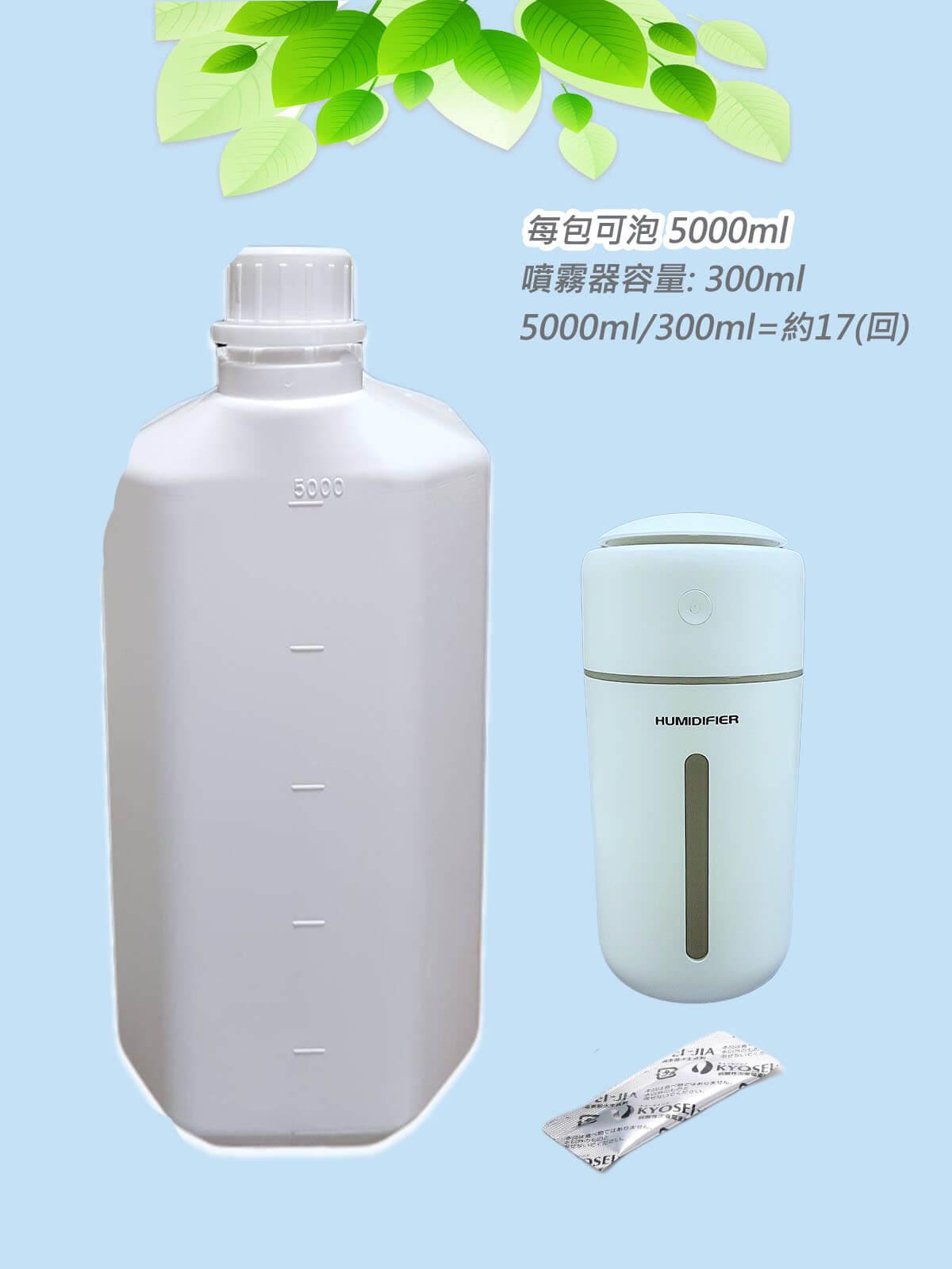 日本製KYOSEI-JIA微酸性次氯酸水生成劑1小包+1自動噴霧器+5000ml容器