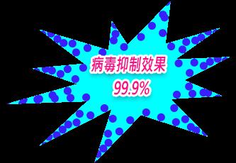 幫助環境清消空氣中病毒高達99.9%
