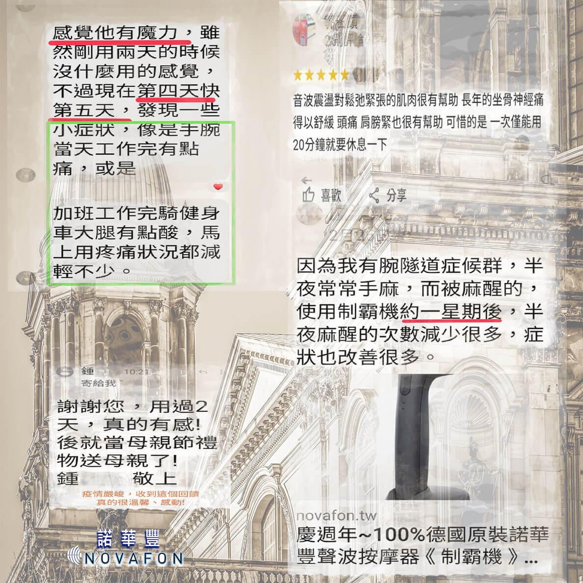 諾華豐台灣地區好評見證 3
